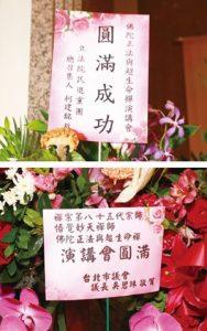 立法院民進黨團總召柯建銘、台北市議會議長吳碧珠致贈花籃,祝賀演講會圓滿成功。