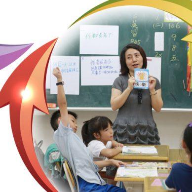 全球競爭時代 翻轉教室 台灣已成教育出超國