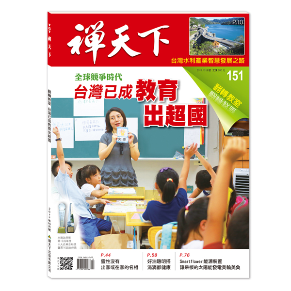 禪天下雜誌no151封面