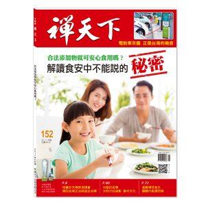 禪天下雜誌no152