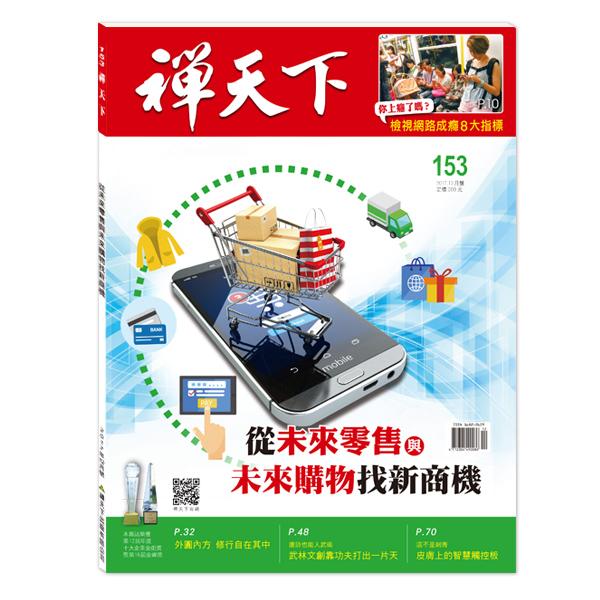 禪天下雜誌no152封面