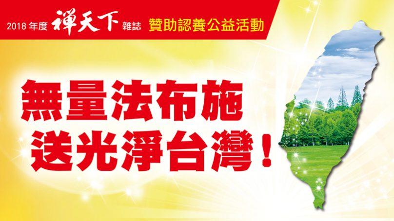 2018禪天下雜誌「認養贊助」公益活動