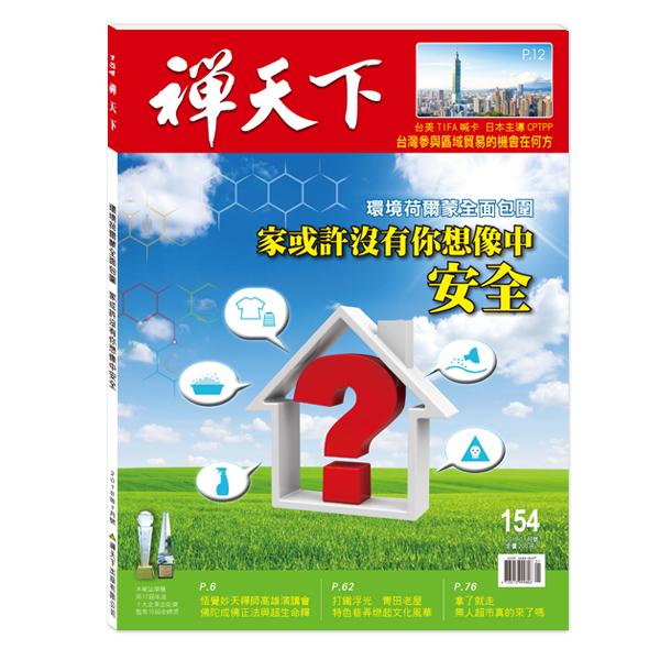 禪天下雜誌no154封面