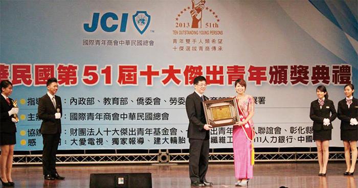 林麗蟬獲頒十大傑出青年