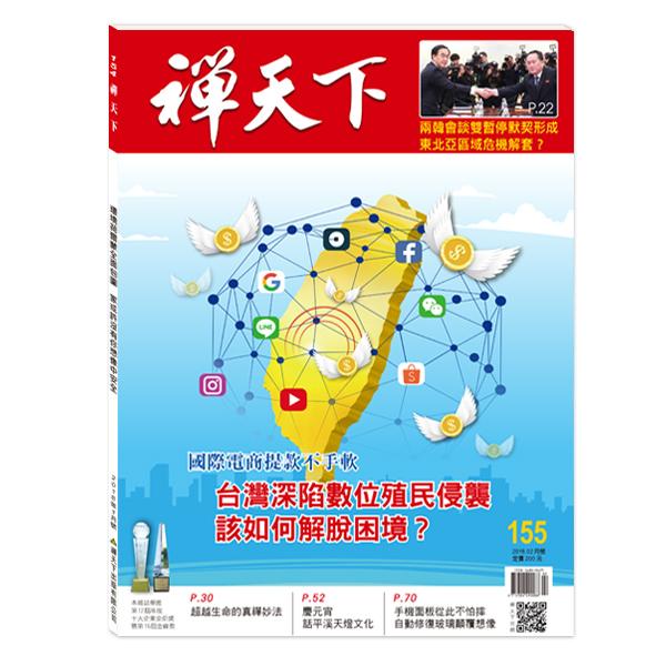 禪天下雜誌no155