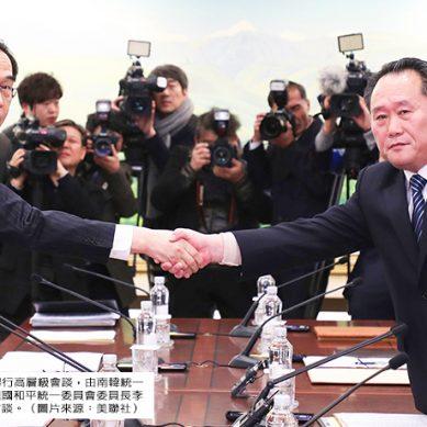 兩韓會談「雙暫停」默契形成 東北亞區域危機解套?