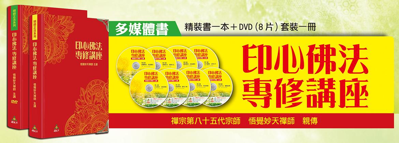 印心佛法專修講座DVD多媒體書