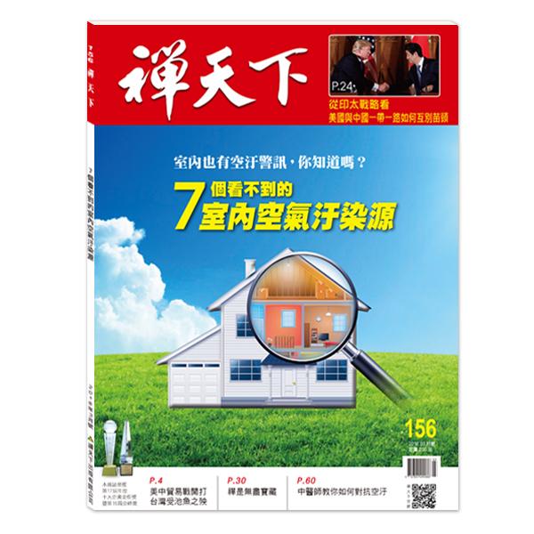 禪天下雜誌no156封面