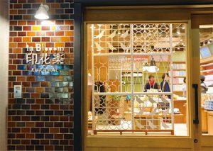 印花樂東京店
