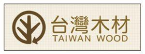 國產木竹材識別標章