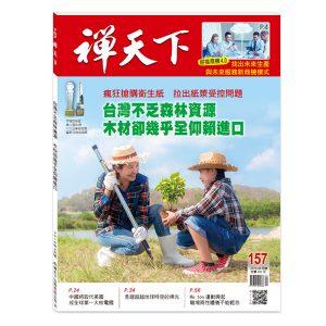 禪天下雜誌no157封面