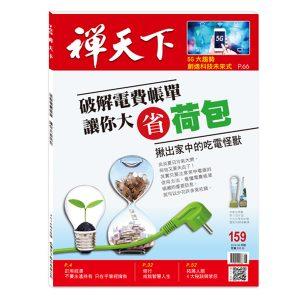 禪天下雜誌no159封面