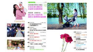 禪天下雜誌no158目錄