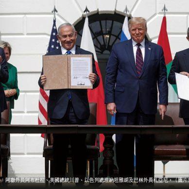 以色列建交阿聯、巴林 中東情勢質變