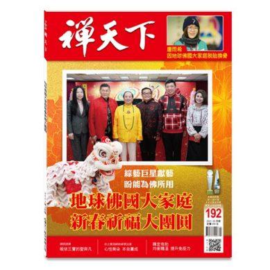 禪天下雜誌第192期目錄