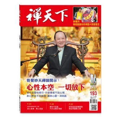 禪天下雜誌第193期目錄